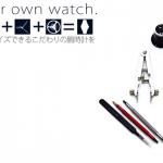 腕時計のオーダーメイドは安い予算で高級感を出す!誕生日にオススメ